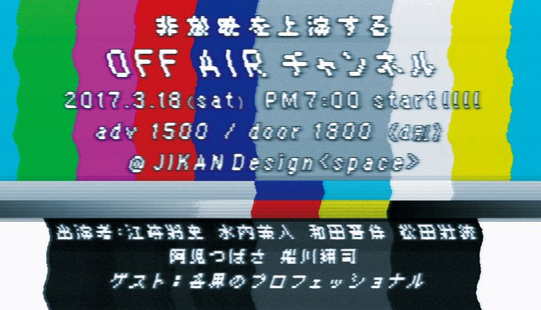 offair_channel_omote_0302_S